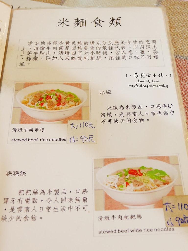 台北市政府站附近餐廳美食推薦滇味廚房菜單價位menu (4)
