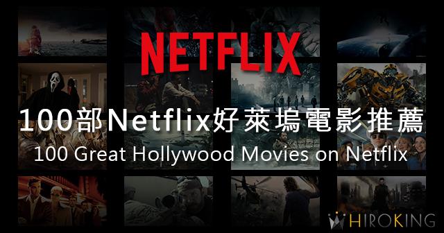 100部Netflix好萊塢精采電影推薦!