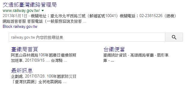 Google搜尋臺鐵所呈現的複合式摘要結果