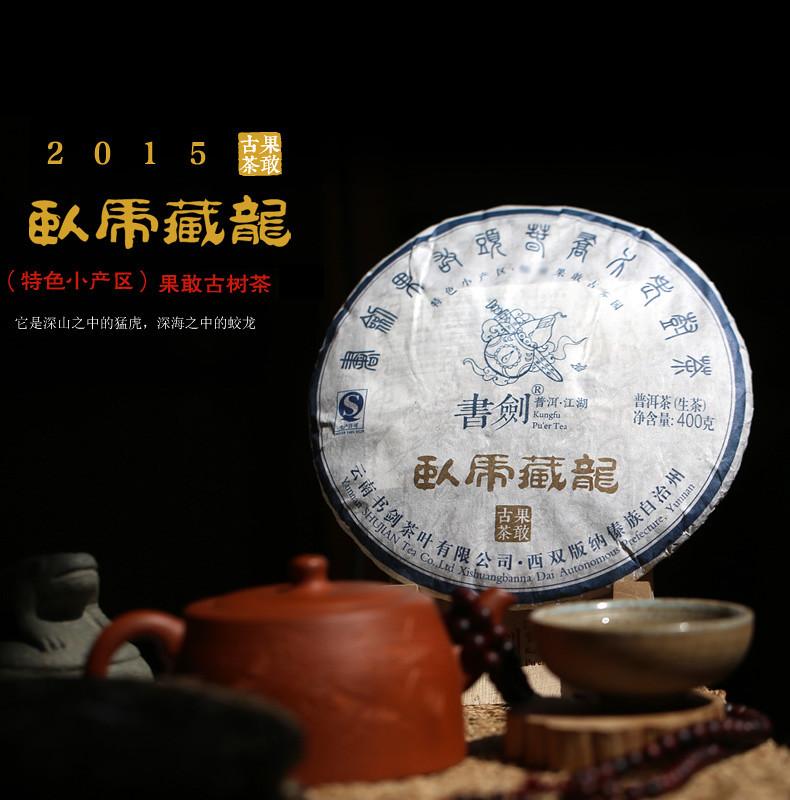 Free Shipping 2015 KungFu WoHuCangLong Cake 357g China YunNan MengHai Chinese Puer Puerh Raw Tea Sheng Cha Premium Slim Beauty
