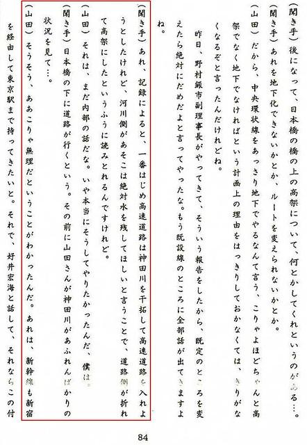 首都高速日本橋山田正男1