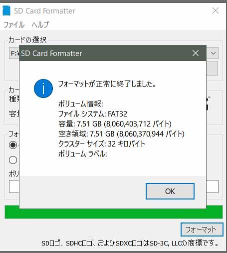 SDcardFormatter04