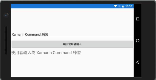 [X.Form] Command - 參數傳遞