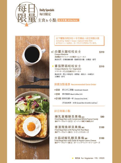 四四南村附近餐廳推薦好丘Good Chos貝果菜單menu價位 (5)