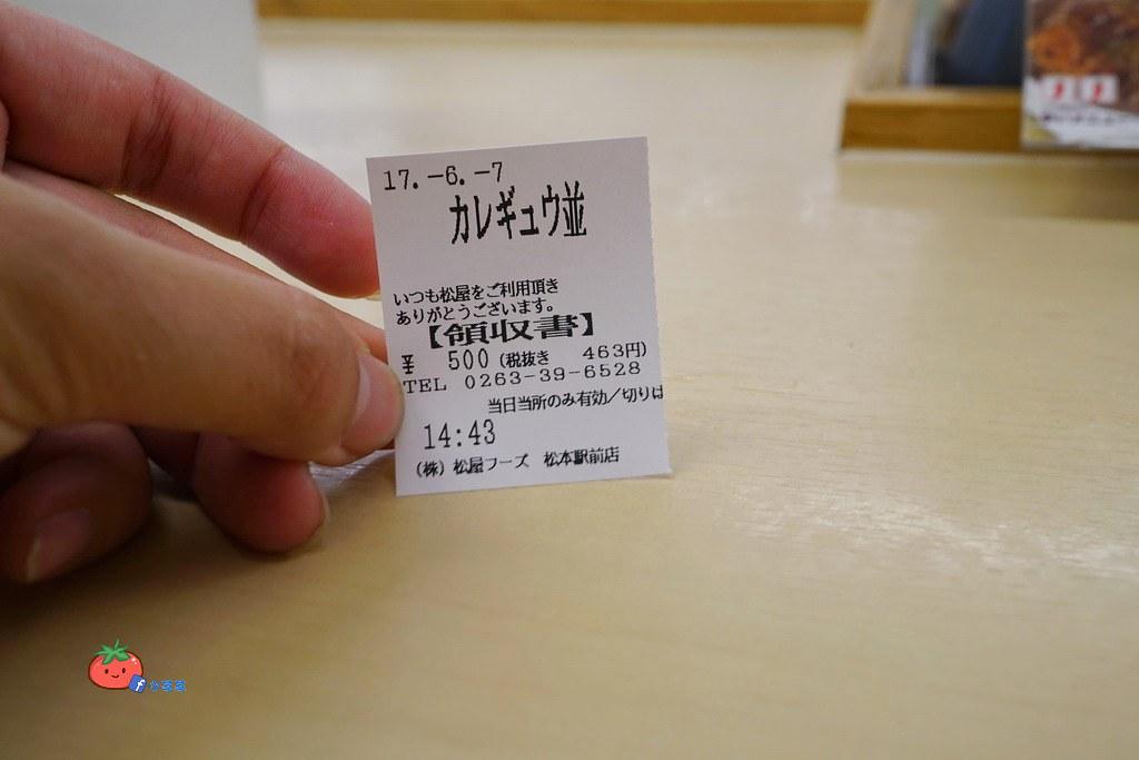松本美食 松屋 平價牛丼飯