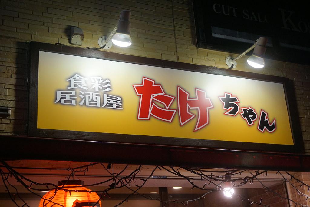 たけちゃん(練馬)
