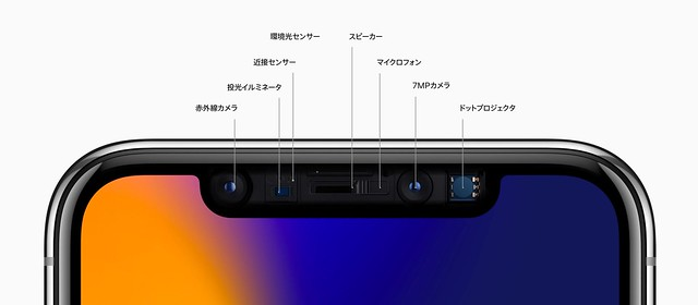 iPhone_X_-_Apple(日本) 4