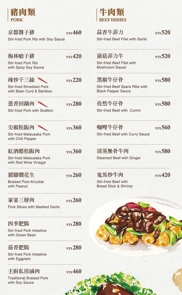 凱達大飯店家宴中餐廳菜單6