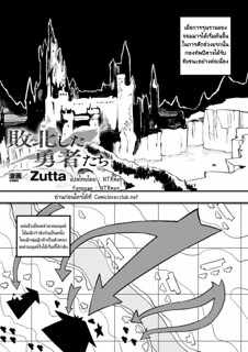 [Zutta] Haiboku Shita Yuusha-Tachi | จอมมารหนวดเฟิ้มกับผู้กล้าหรรษา (2D Comic Magazine Joutai Henka de Bad End! Vol. 2) [Thai ภาษาไทย] [N✟Rman] [Digital]