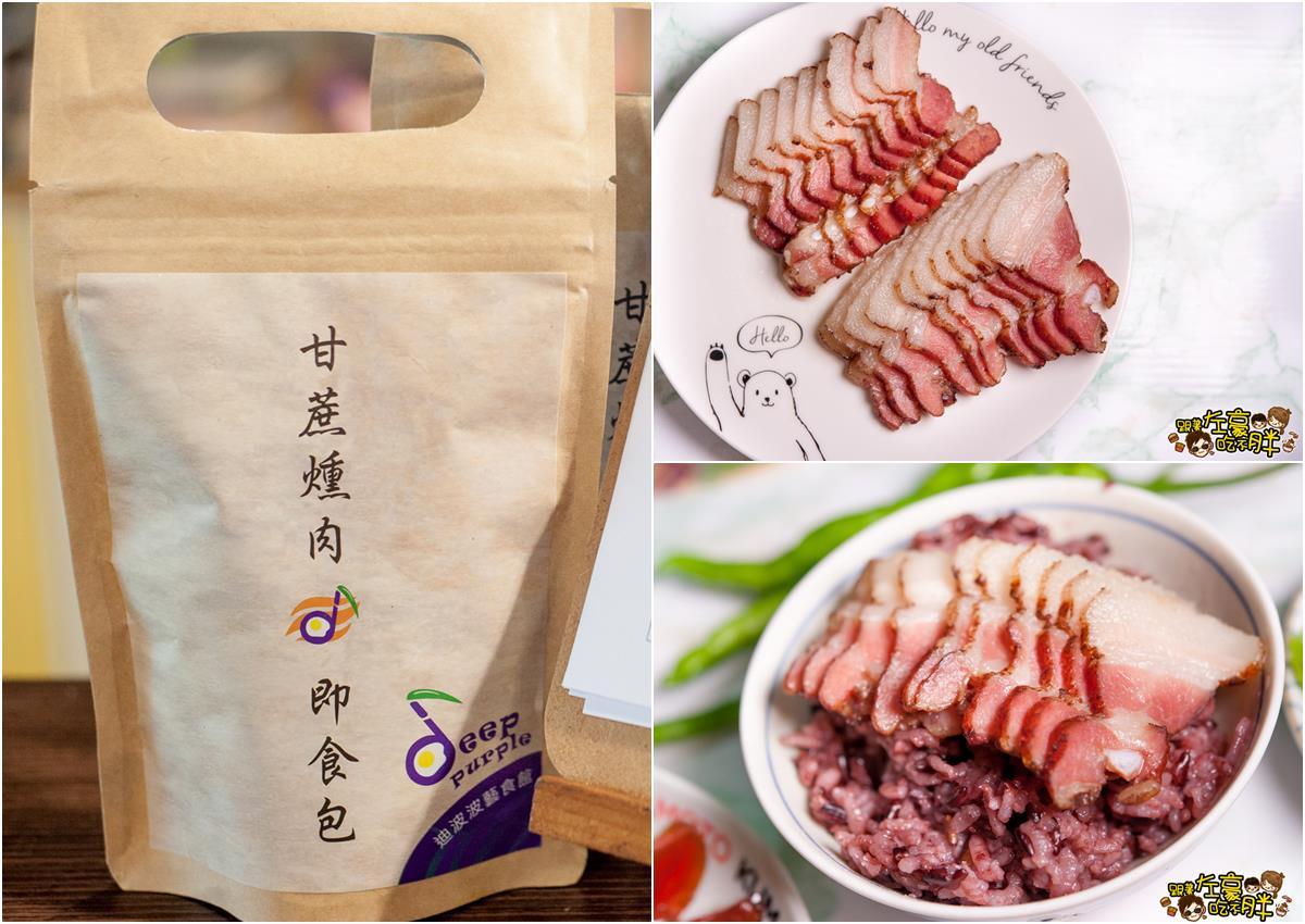 甘蔗燻肉迪波波-2
