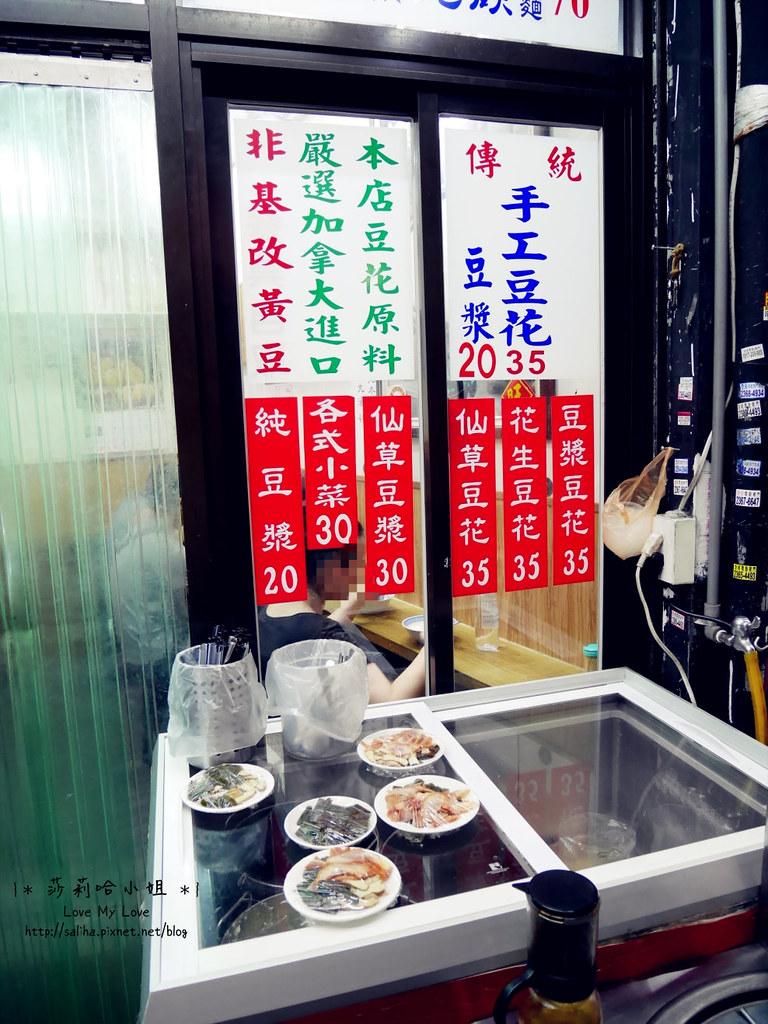 公館台大附近美食小吃推薦 (4)
