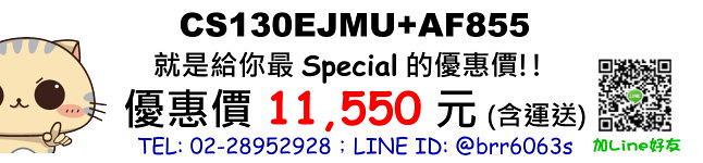 CS130EJMU-AF855