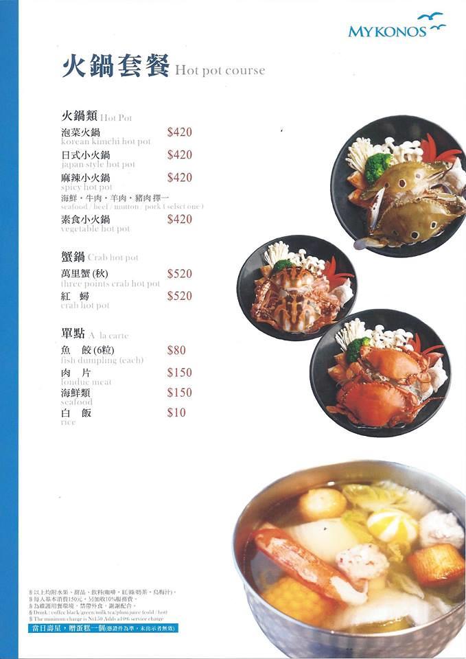 基隆私人島嶼MYKONOS西餐排餐價位訂位菜單menu (2)