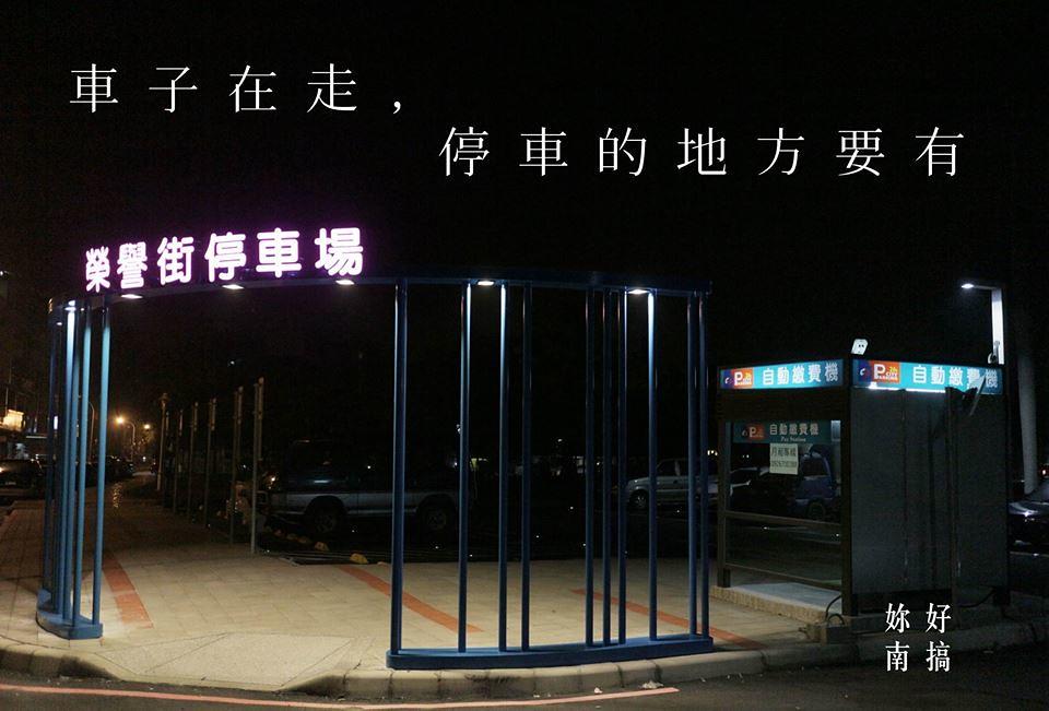 台南停車場