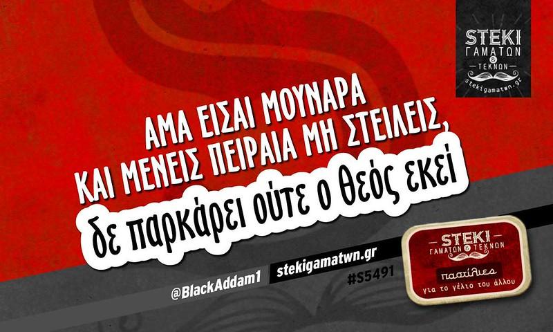 Αμα είσαι μουνάρα και μένεις Πειραιά μη στείλεις, @BlackAddam1