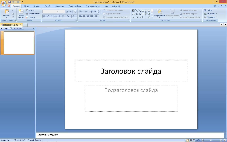 Как сделать презентацию в виде слайд-шоу