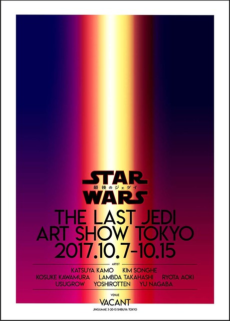 toomilog-STARWARS_THE_LAST_JEDI_ART_SHOW_TOKYO_001
