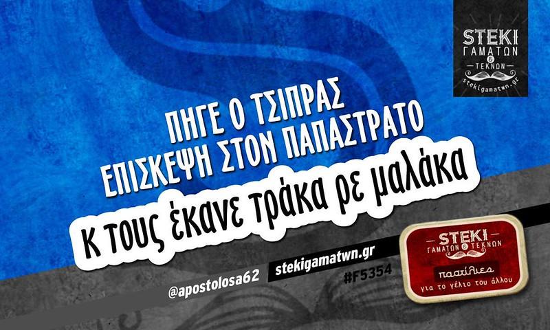 Πήγε ο Τσίπρας επίσκεψη στον Παπαστράτο  @apostolosa62