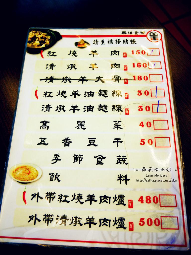 新店北宜路一碗小肥羊價位菜單 (2)