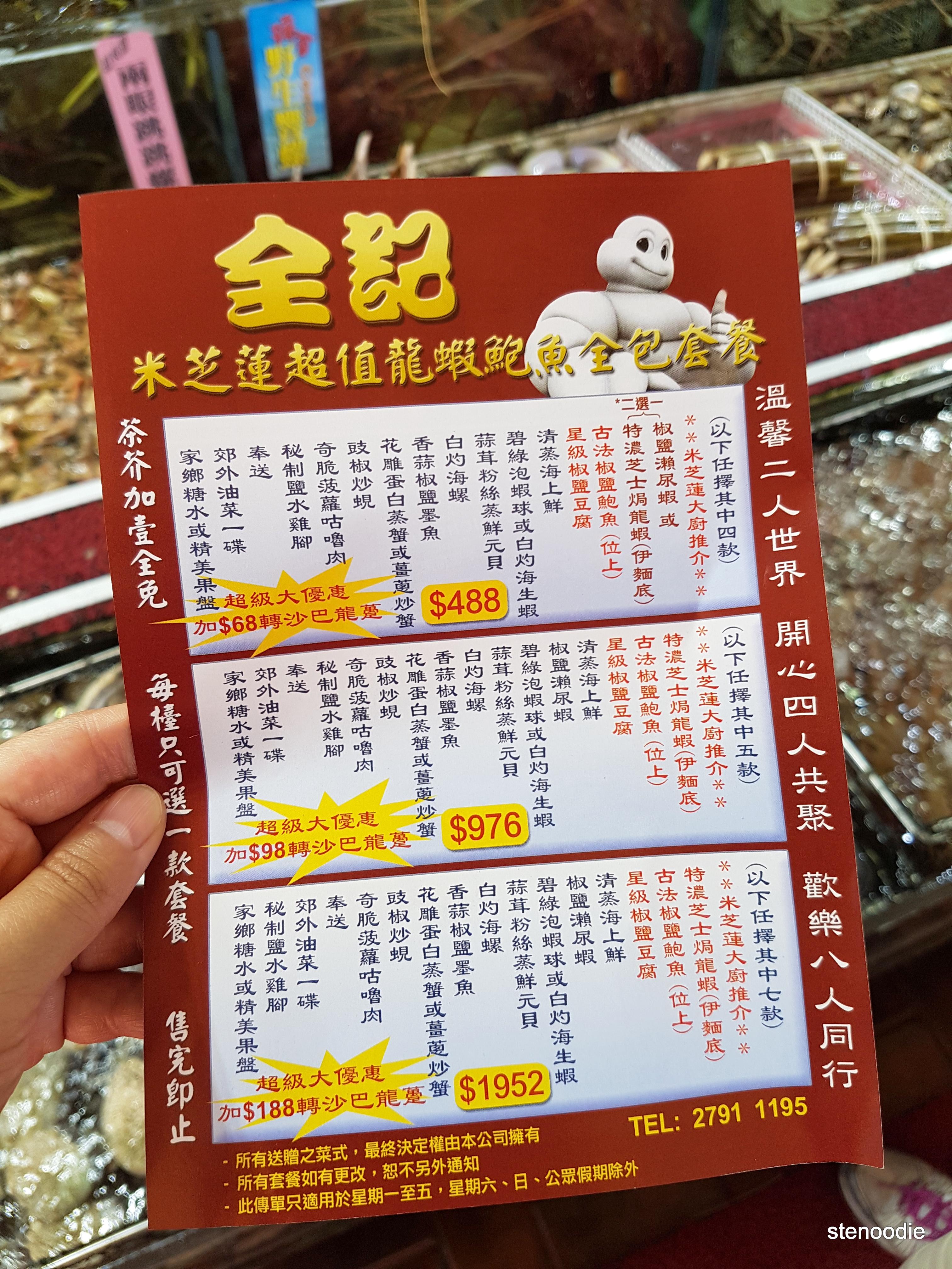 Sai Kung Chuen Kee Seafood Restaurant combos
