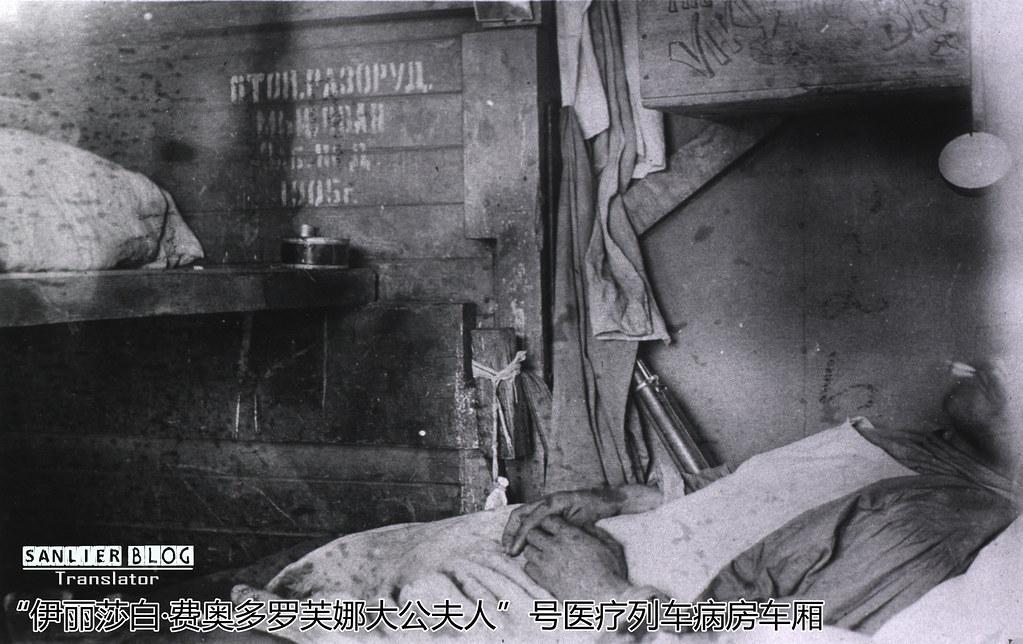 俄日战争俄军医务工作(医疗列车)20