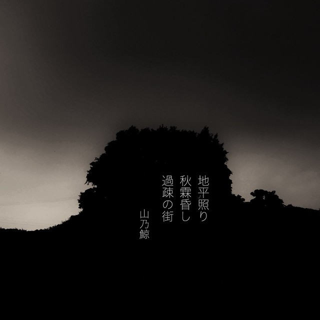 Photo:地平照り 秋霖昏(くら)し 過疎の街[山乃鯨] #haiku #photohaiku #poetry #autumn #fall #micropoetry #秋 #フォト俳句 #Japanese #写真俳句 #snapseed #jhaiku #phonto #mpy #vss By Atsushi Boulder