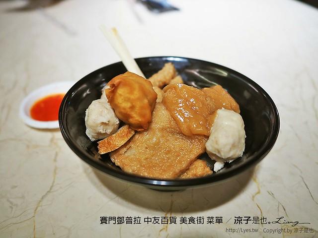 賽門鄧普拉 中友百貨 美食街 菜單 7