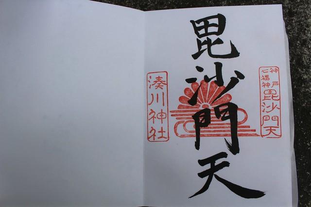 minatogawajinja032