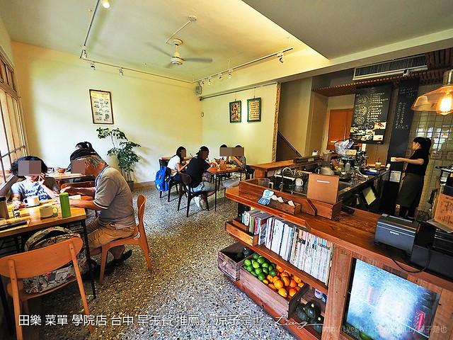 田樂 菜單 學院店 台中 早午餐 推薦 15