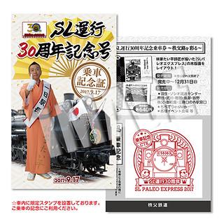 SL運行30周年記念号★乗車記念証