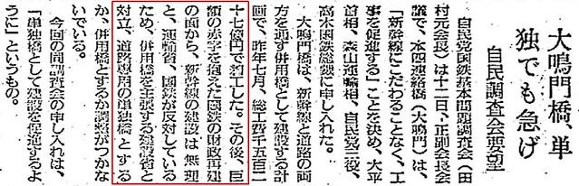 大鳴門橋も鉄道(新幹線)建設をやめるはずだった4