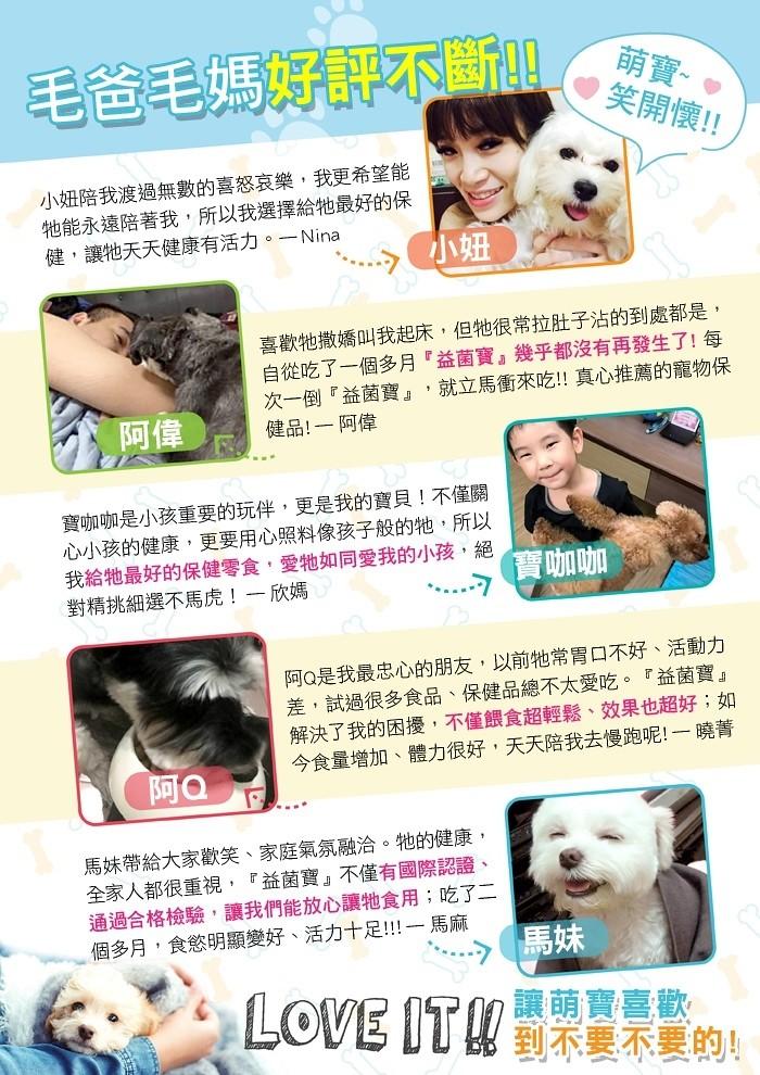 20170824群寶寵物保健食品_170914_0010