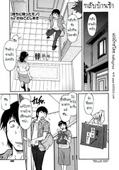 [Toshiaki Kaneko] A Long Awaited Thing [Thai ภาษาไทย] {Sabuyroo}