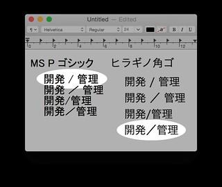 「MS P ゴシック」フォントと「ヒラギノ角ゴシック」フォントによる、全角スラッシュと半角スラッシュの比較
