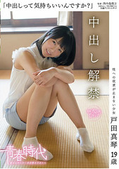 SDAB-019 Do You Feel Good I Cum? Lifting Of The Ban Issued Makoto Toda During The 19-year-old