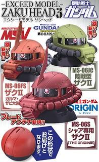 本傳未登場的特殊薩克!《機動戰士鋼彈》EXCEED MODEL ZAKU HEAD 3 薩克頭像 第三彈!