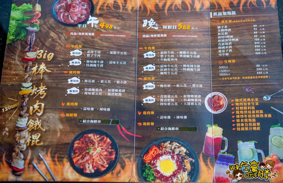 東大門韓式燒烤暢食料理館-57