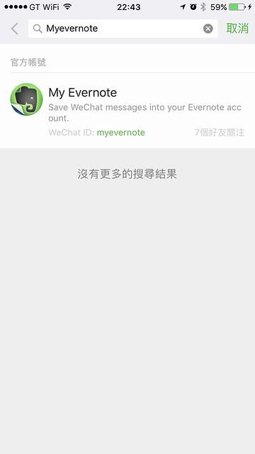 如何將微信的文章存到Evernote01