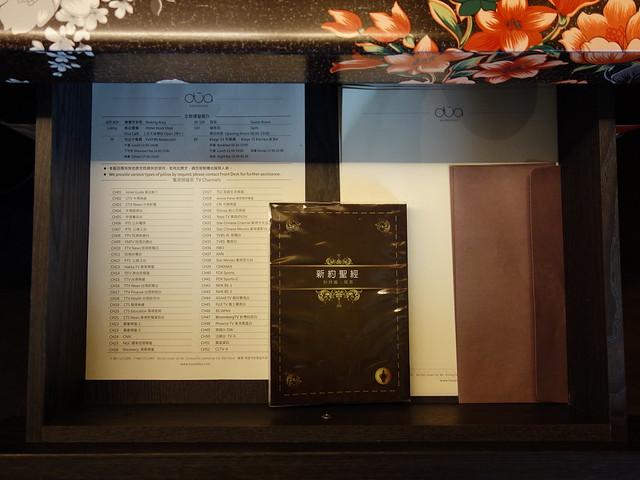 書桌抽屜裡,有聖經、頻道表、信封信紙@高雄Hotel dùa住飯店