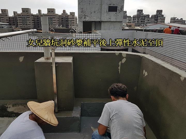 10女兒牆立面彈性水泥抹平