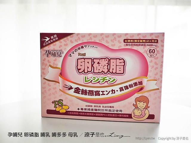 孕哺兒 卵磷脂 哺乳 哺多多 母乳 4