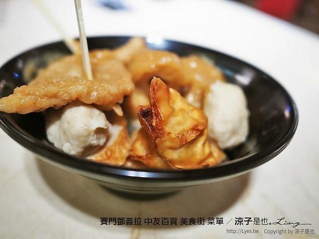 賽門鄧普拉 中友百貨 美食街 菜單 9