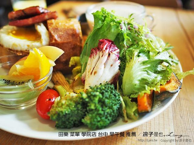 田樂 菜單 學院店 台中 早午餐 推薦 21