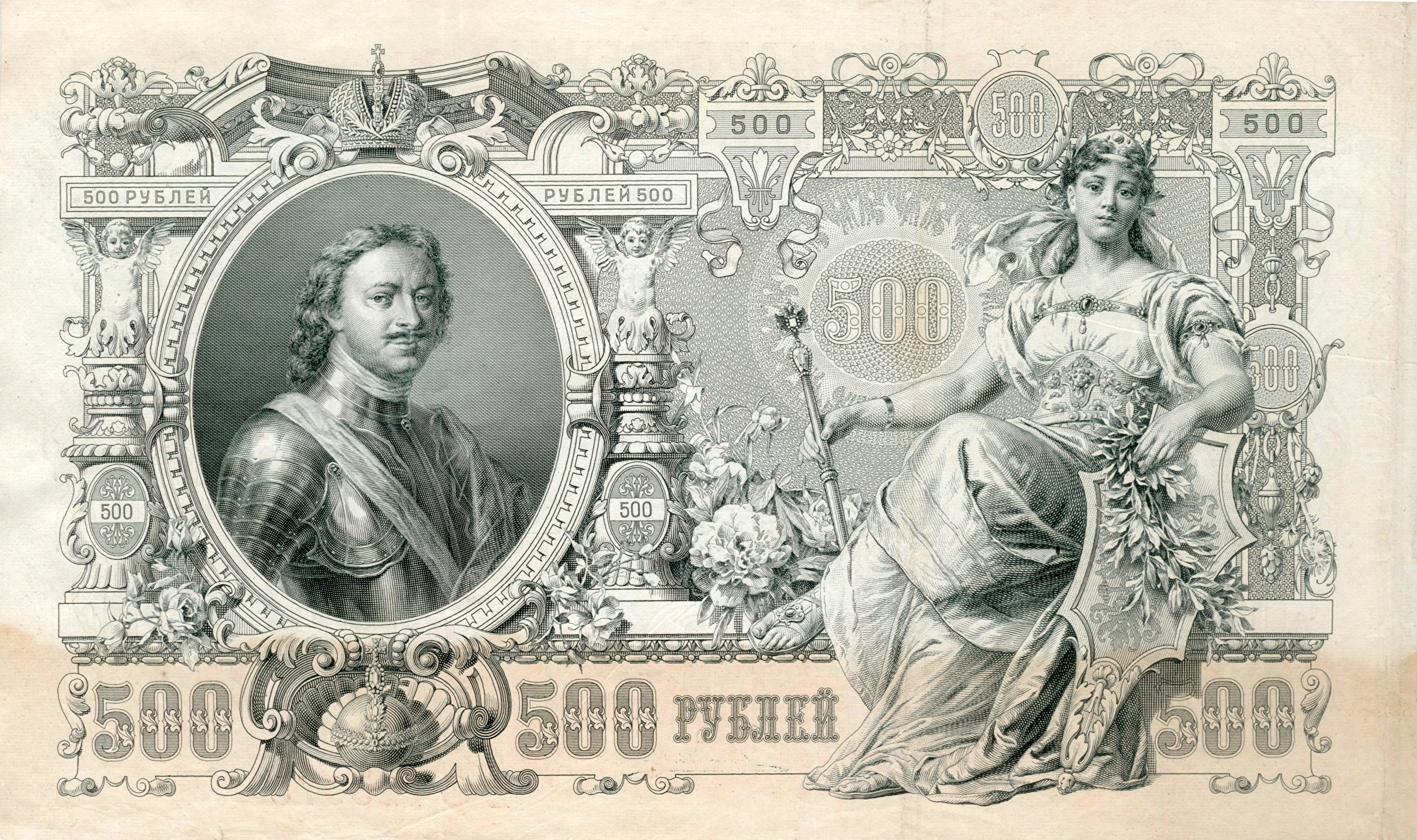 Peter the Great portrayed on 500 ruble Russian Empire banknote