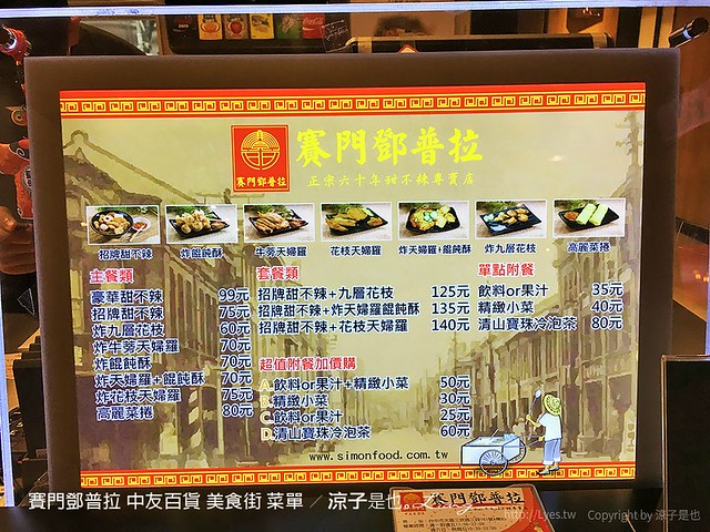 賽門鄧普拉 中友百貨 美食街 菜單 1
