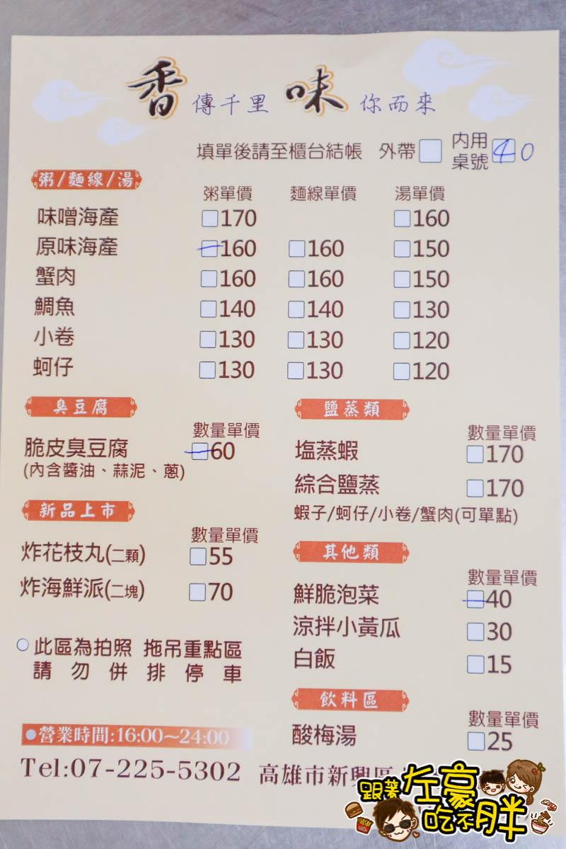 香味海產粥脆皮臭豆腐-7
