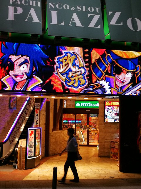 Palazzo amusement centre Kichijoji