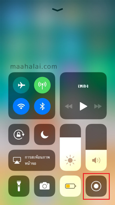 iOS 11 Record Screen Video