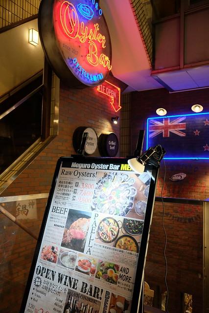 Meguro Oyster Bar