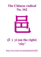 No. 162 邑  (阝)  yì (on the right) 'city'